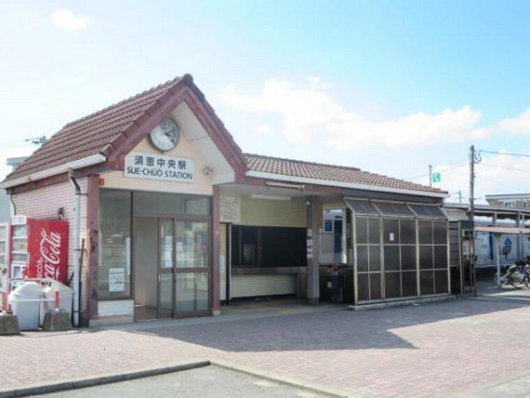JR香椎線「須恵中央」駅まで1000M(徒歩13分)です。渋滞もなく通勤・通学に便利です。香椎駅まで約25分程です。