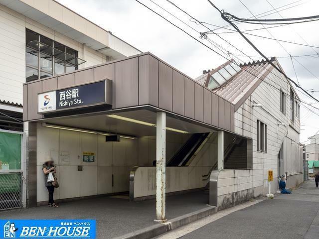 相模鉄道本線「西谷」駅 距離560m
