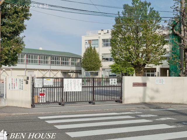 小学校 横浜市立上菅田小学校 距離1180m