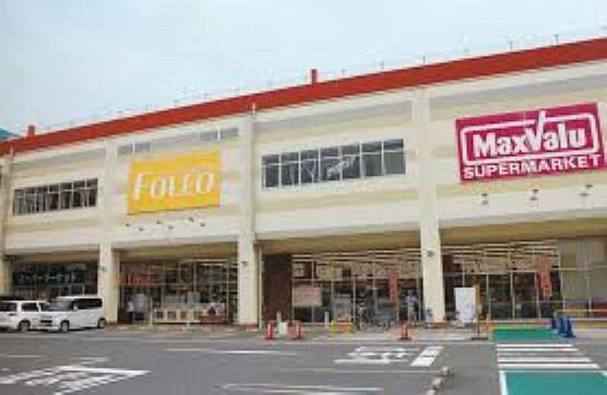 スーパー Maxvalu(マックスバリュ) フォレオ広島東店