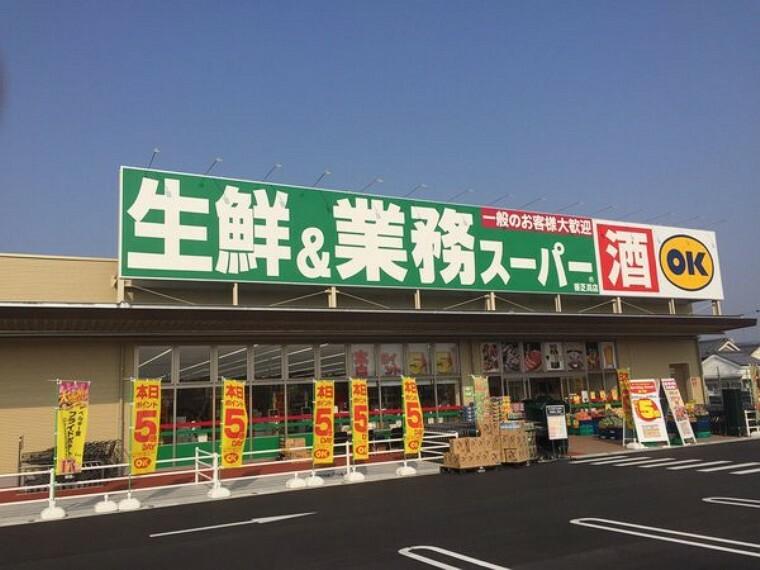 スーパー 業務スーパー香芝高店