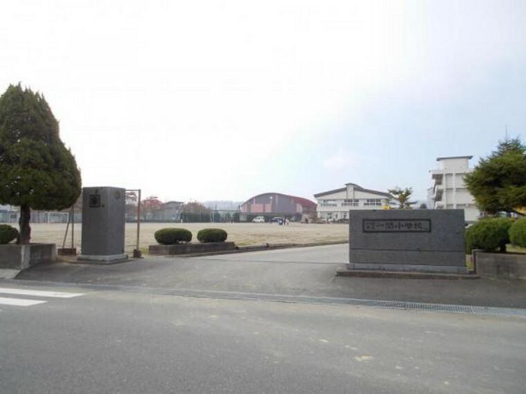 小学校 【小学校】一関市立一関小学校まで1.7km(徒歩約21分)。