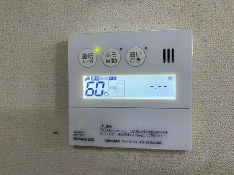 発電・温水設備 嬉しい追い炊き機能付き