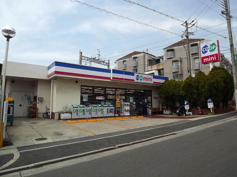 スーパー 【スーパー】コープミニ西芦屋まで1523m