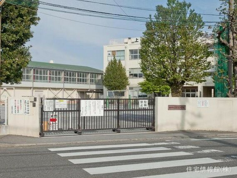 横浜市立上菅田小学校 距離1180m