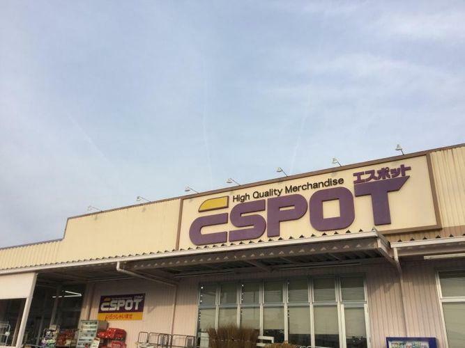 エスポット裾野店