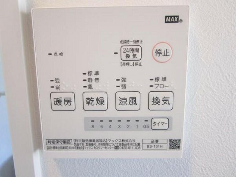 【リフォーム済】ユニットバスには浴室暖房乾燥機がついています。お洗濯もがつるせるように高さ調節ができる専用パイプがついてきます。雨の日や冬場の時期は大活躍ですね。