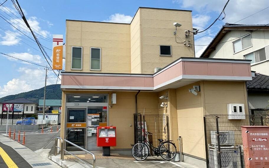 千塚郵便局