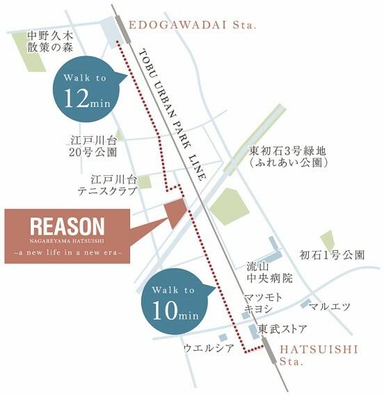 便利なアクセスと潤いの住環境  東武アーバンパークライン「初石」駅まで徒歩10分のストレートアクセス、「江戸川台」駅へ徒歩12分の2駅利用可能な立地。周辺には大小さまざまな公園や商業施設が充実した、潤いある住環境です。