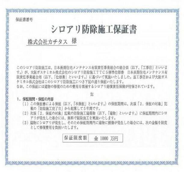 シロアリ防除には5年間の保証付き(施工日から。 施工箇所のみ施工会社による保証)。