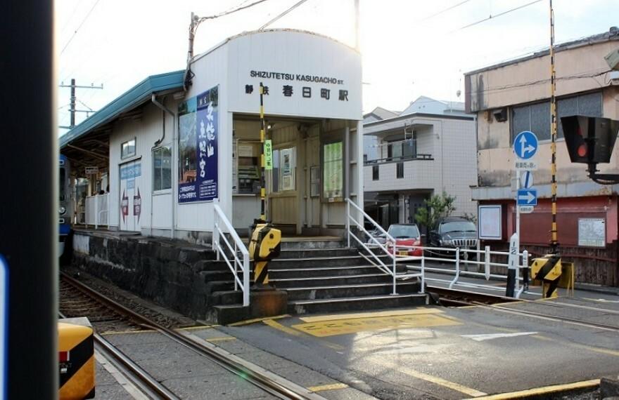 静鉄 春日町駅