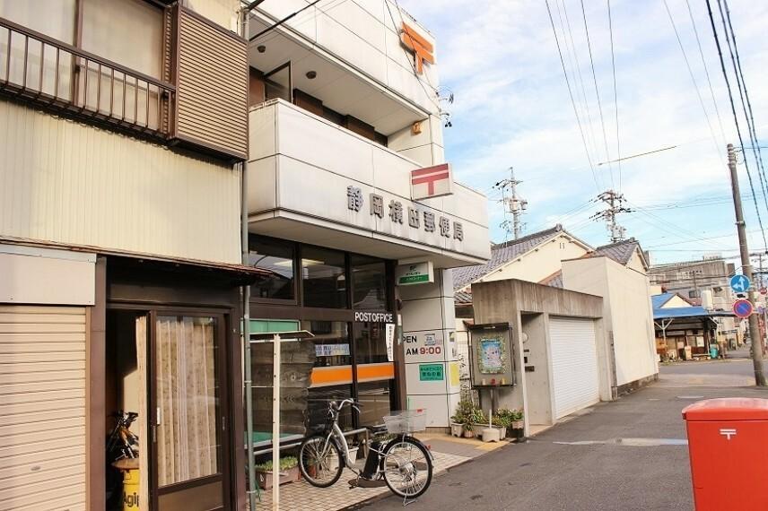 郵便局 横田郵便局