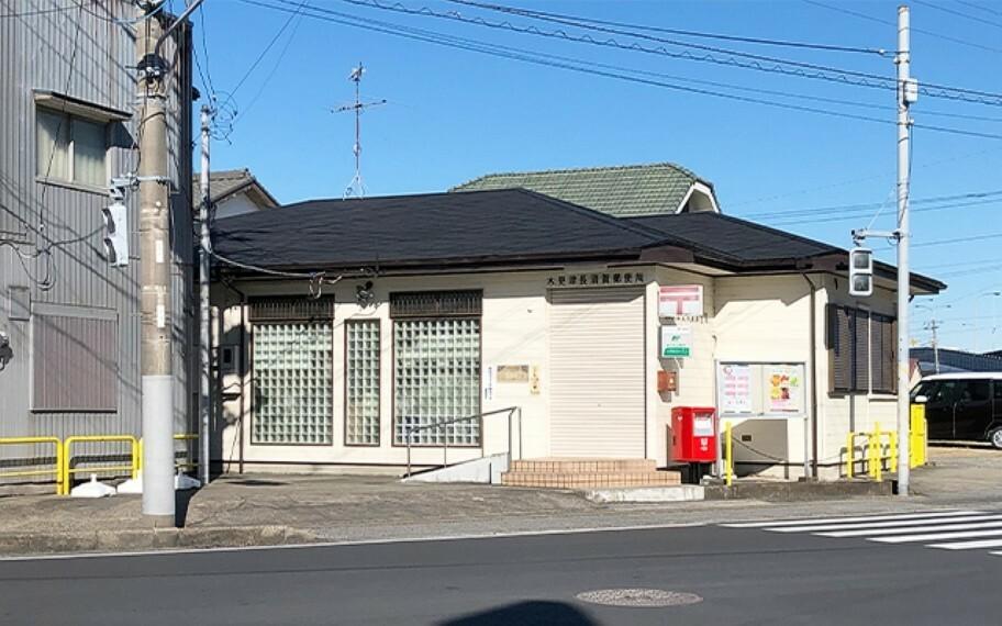 長須賀郵便局