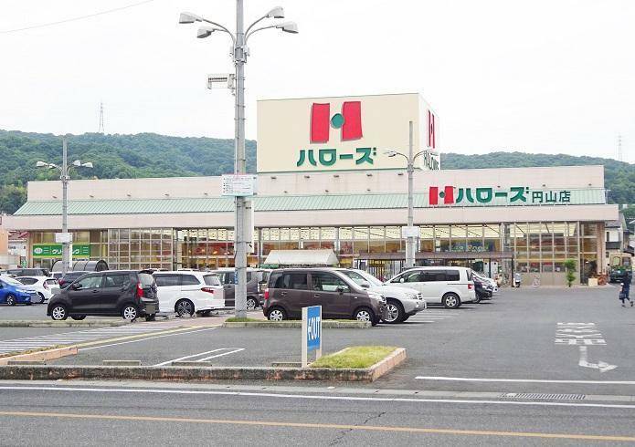スーパー ハローズ円山店