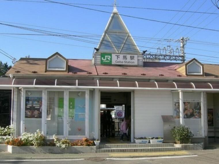 JR仙石線「下馬」駅 徒歩8分
