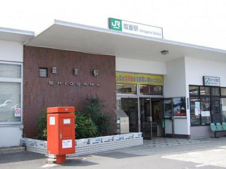 JR東北本線「塩釜」駅 徒歩14分