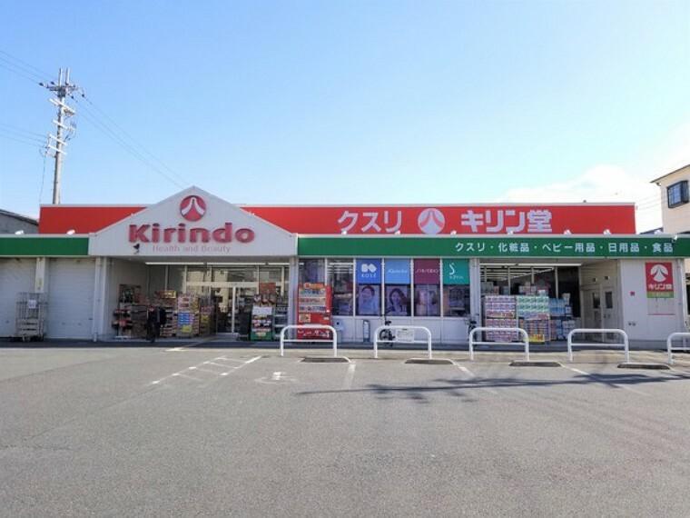 ドラッグストア キリン堂三和町店