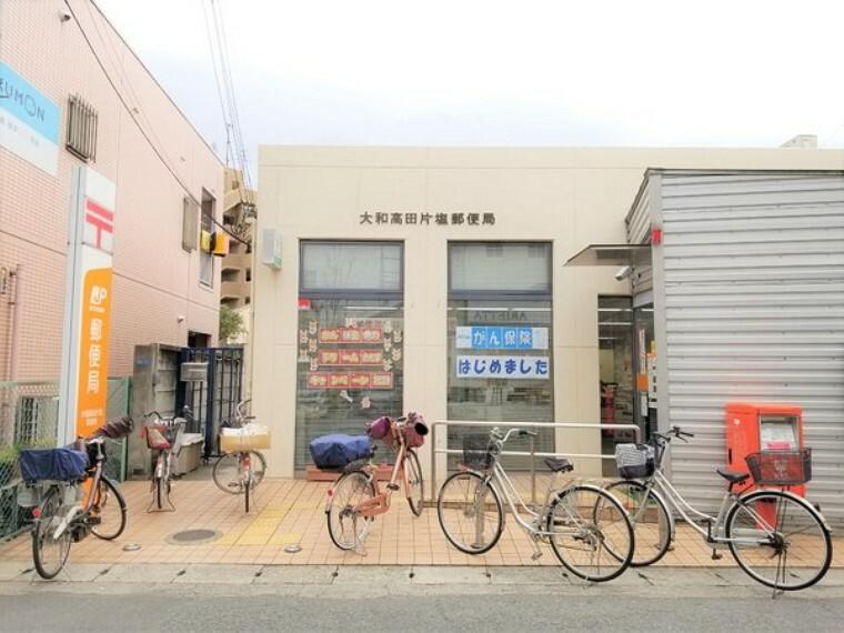 郵便局 大和高田片塩郵便局