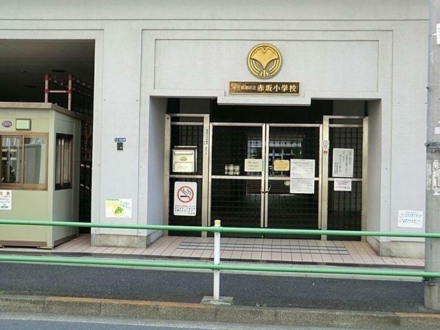 小学校 港区立赤坂小学校 徒歩4分。
