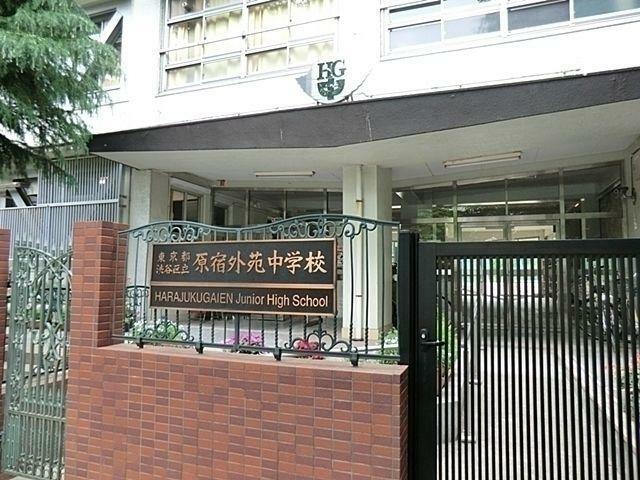 中学校 渋谷区立原宿外苑中学校 徒歩9分。