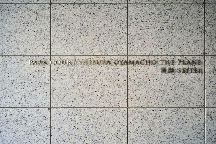 Emblem ~パークコート渋谷大山町ザプラネ 清邸~高級住宅街・大山町に聳える高級レジデンス。