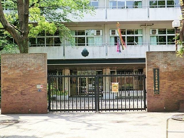 中学校 港区立青山中学校 徒歩7分。