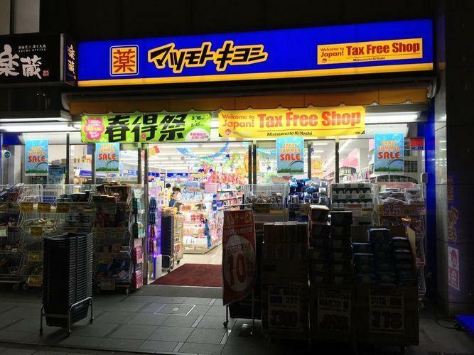 ドラッグストア マツモトキヨシ広小路伏見Part2店 徒歩7分。