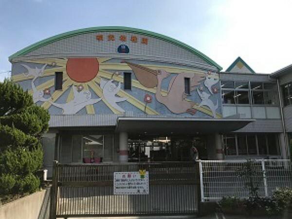 幼稚園・保育園 【明光幼稚園】徒歩21分(約1660m)