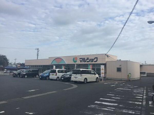 スーパー 【マルショク床波店】徒歩17分(約1350m)