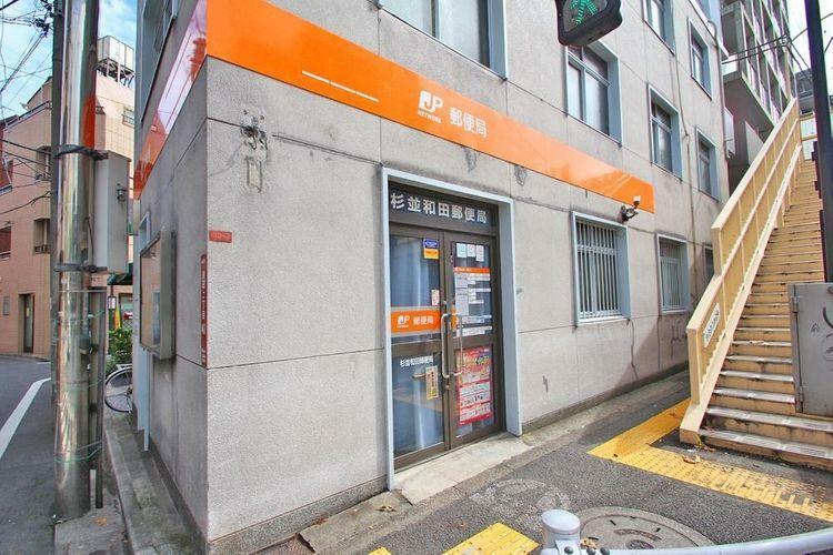 郵便局 徒歩6分。杉並和田郵便局
