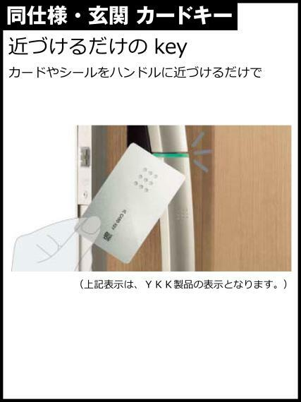防犯設備 玄関は、電子錠でも開閉可能で、カードキーをかざす事で、解錠できます。