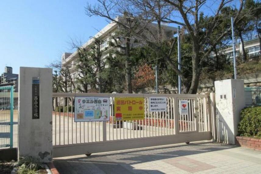 小学校 宝塚市立西山小学校 約550m 徒歩7分