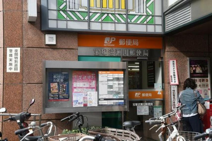 郵便局 宝塚逆瀬川郵便局 約1500m 徒歩19分