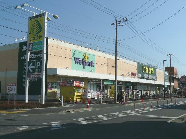 スーパー いなげや大和高座渋谷店