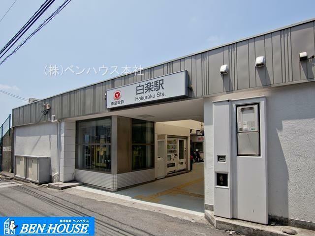 東急東横線「白楽」駅 徒歩10分。