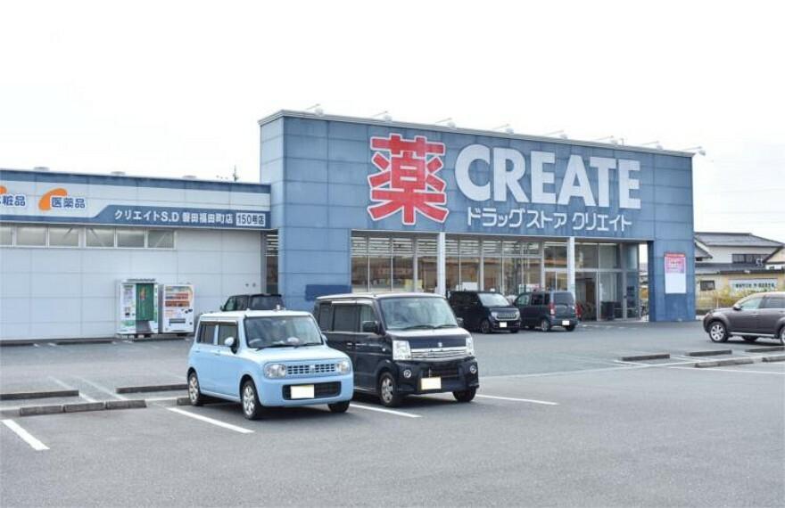 ドラッグストア クリエイトSD(エス・ディー) 磐田福田町店