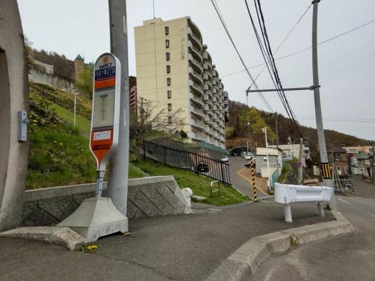 【周辺環境】じょうてつバス「川沿1条2丁目」バス停です。約100m(徒歩約2分)真駒内駅から道路管理事務所までの路線です。