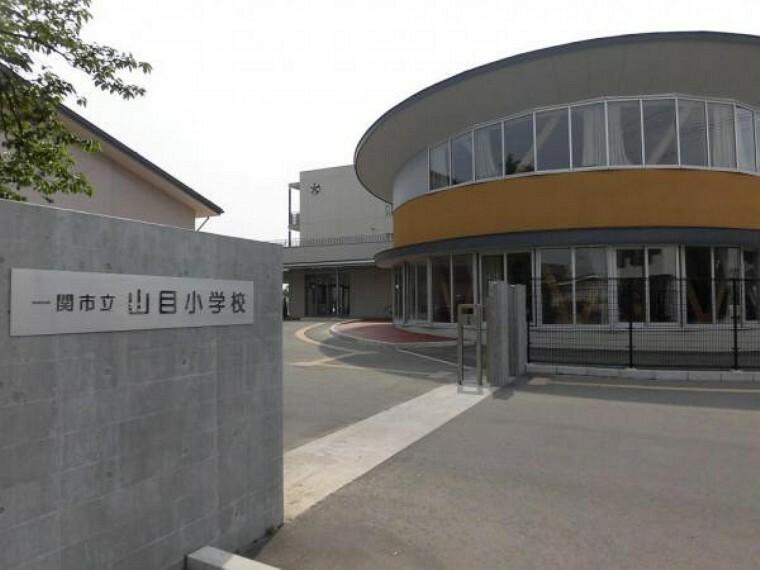 小学校 【小学校】一関市立山目小学校まで約1.1km(徒歩約14分)。小学校が徒歩圏内だと低学年でも安心ですね。