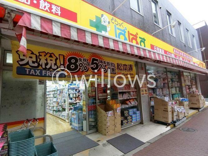 ドラッグストア どらっぐぱぱす南長崎店 徒歩11分。