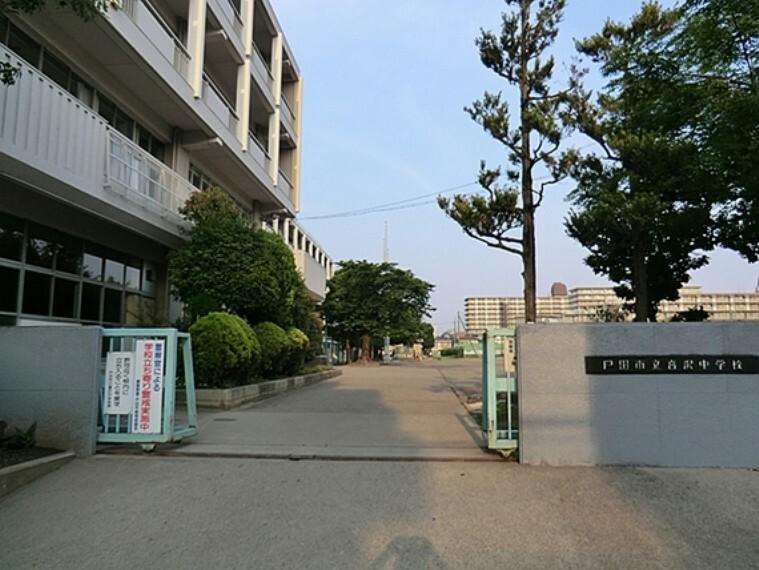 中学校 戸田市立喜沢中学校 徒歩5分(約400m)