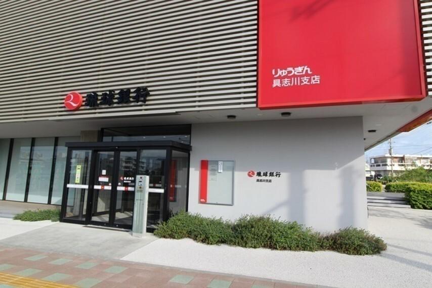 銀行 琉球銀行具志川支店