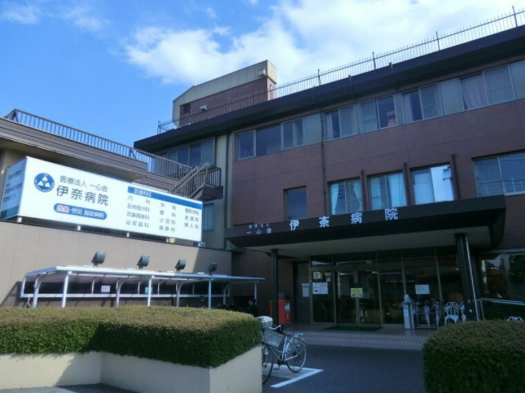 病院 伊奈病院