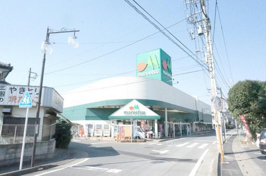 スーパー マルエツ伊奈寿店