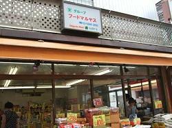 スーパー フードマルヤス鎌倉