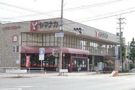 スーパー 株式会社ヤマナカ 稲葉地店 愛知県名古屋市中村区稲葉地本通1丁目16