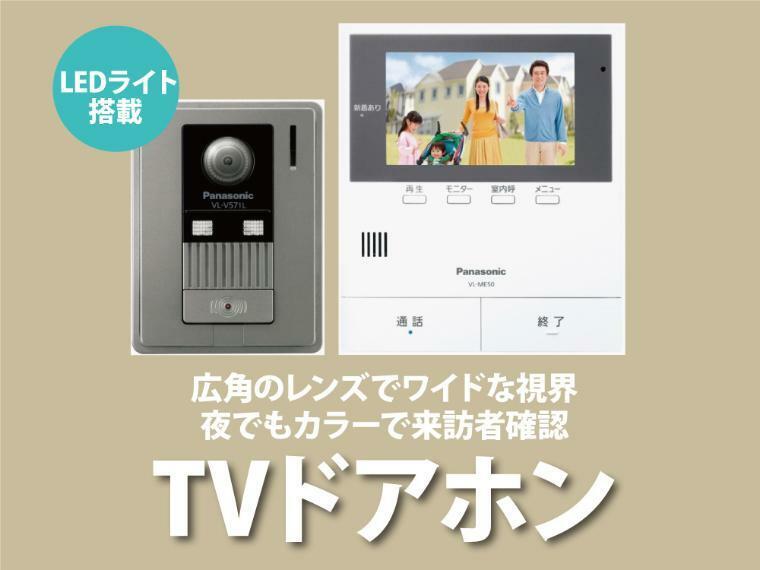 玄関 建物標準仕様 TVドアホン  録画できるので、一日外出していても訪問者を確認できます。広角レンズ搭載で左右角度約170度、見たいところをしっかり、カラーモニターではっきり確認できます。玄関子機にLEDライトを搭載、夜でも訪問者を確認しやすい。