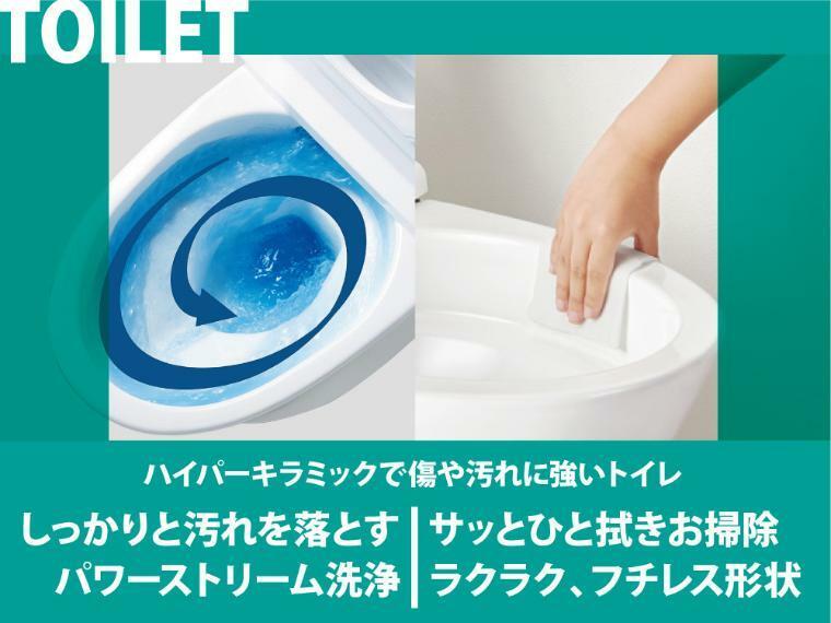 建物標準仕様 シャワートイレ   超節水トイレ。パワーストリーム洗浄/強力な水流が便器内の隅々まで回り少ない水でもしっかり汚れを洗い流します。フチレス形状/フチをなくし、サッとひと拭き、お掃除楽々です。ハイパーキラミック/キズ、汚れに強く、銀イオンパワーで細菌の繁殖も押えます。キレイ便座/継ぎ目がないので、便座裏の汚れもサッとひと拭き、お掃除楽々ですね。