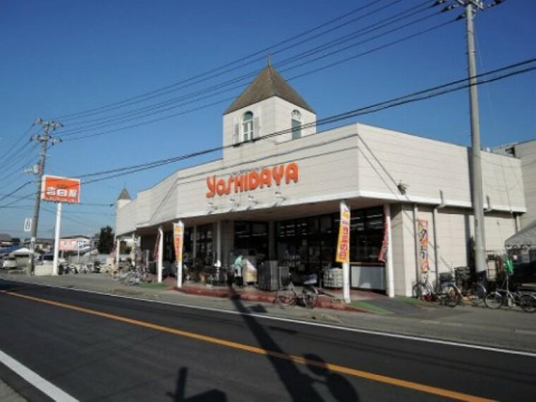 スーパー (吉田屋 岩根店)徒歩29分