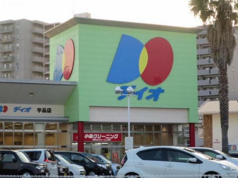 スーパー ディオ宇品店