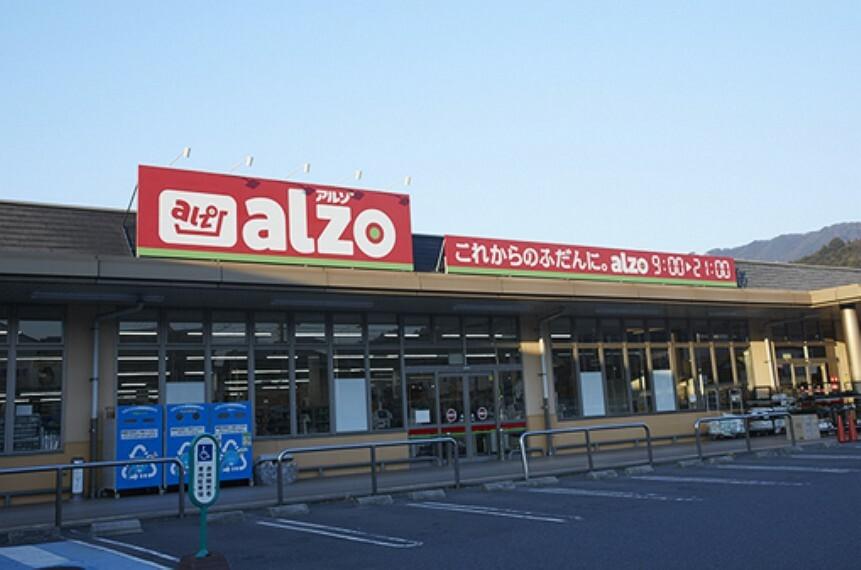 スーパー alzo(アルゾ) 五日市利松店